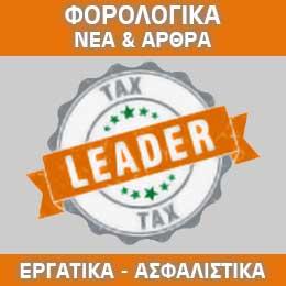 TAX LEADER - ΓΕΩΡΜΠΑΛΙΔΗΣ ΑΝΔΡΕΑΣ