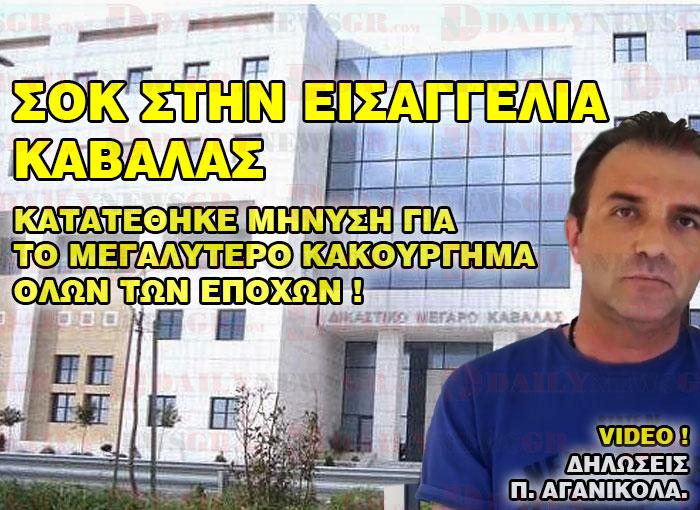 sok eisaggelia kavalas mhnysh kakourghma theodoridis aganikolas daily news gr 27 07 2016