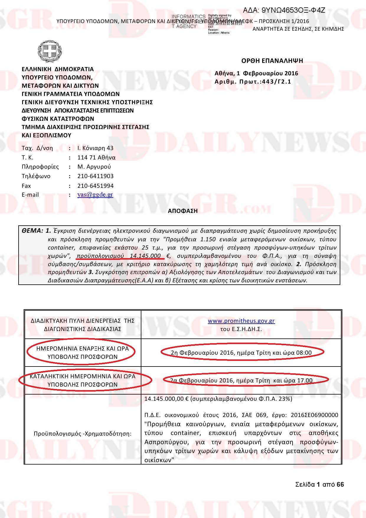 diagonismos syriza hot spot lathrometanastes panos leliatsos daily news gr 05 02 2016 02