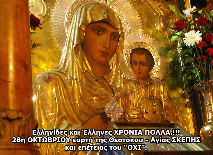 agia skeph panagia 28 oktovriou ioannhs lampropoulos daily news gr 29 10 2015 01