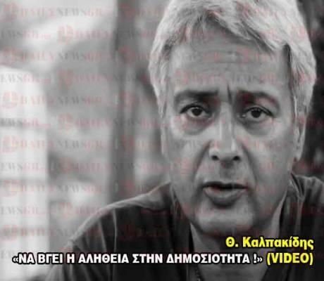 Θέμης Καλπακίδης «Να βγει η αλήθεια στην δημοσιότητα !»