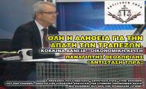 Παναγιώτης Θεοδωρίδης, Αντίσταση Τώρα. Η εκπομπή στο Ena Channel, που συζητήθηκε πολύ.