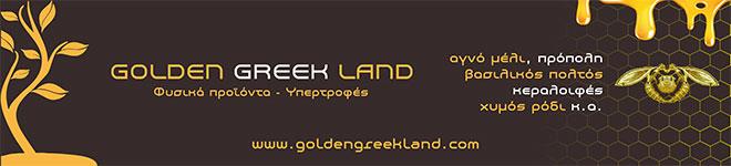Golden Greek Land Χρυσή Ελληνική Γη - Αγορά μελιού πρόπολη βασιλικός πολτός