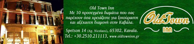 Old Town Inn - Ξενοδοχεία στην Καβάλα.