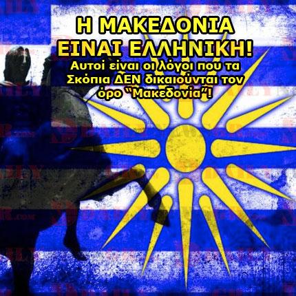 Αποτέλεσμα εικόνας για ελληνικη μακεδονια