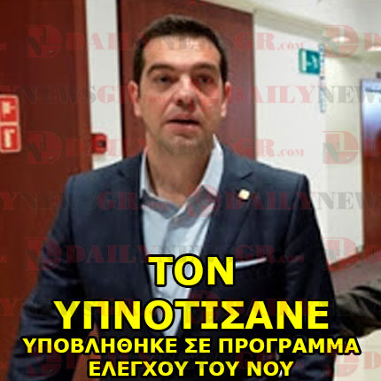 tsipras-mind-control-01-15072015