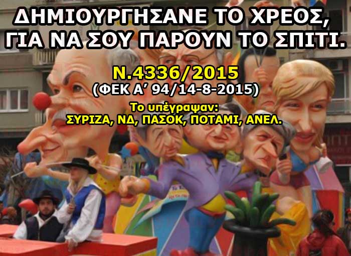 xreos anel pasok nd syriza nomos 4336 2015 daily news gr 21092015