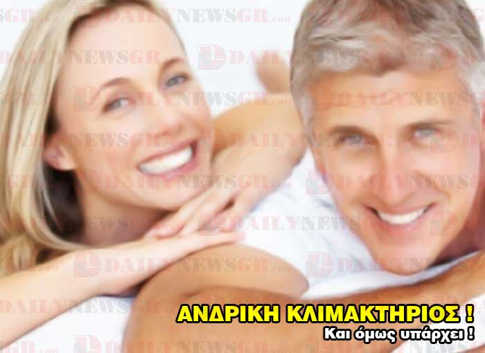 ndrikh klimakthrios man sex over 40 daily news gr 26 12 2015