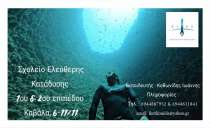 Σχολείο Ελεύθερης Κατάδυσης 1ου & 2ου επιπέδου από 6 έως 11 Νοεμβρίου