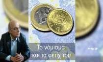 Το νόμισμα και τα φετίχ του