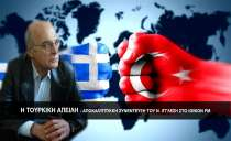 Η τουρκική απειλή
