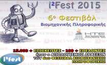 ΑΠΟΛΟΓΙΣΜΟΣ ΔΡΑΣΕΩΝ ΤΟΥ 6ΟΥ ΦΕΣΤΙΒΑΛ ΒΙΟΜΗΧΑΝΙΚΗΣ ΠΛΗΡΟΦΟΡΙΚΗΣ (i2fest2015)